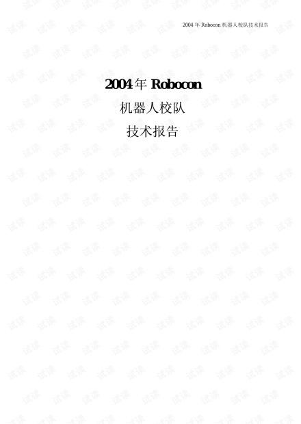 2004年Robocon机器人校队技术报告.pdf