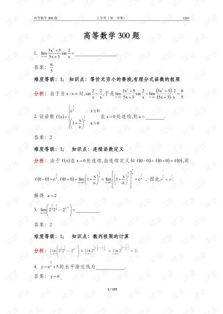 高等数学300题(工学,上)(1).pdf