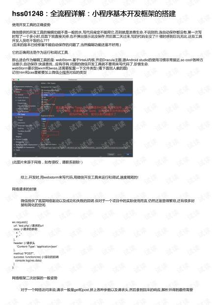 hss01248:全流程详解:小程序基本开发框架的搭建