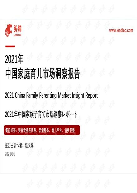 2021年中国家庭育儿市场洞察报告.pdf