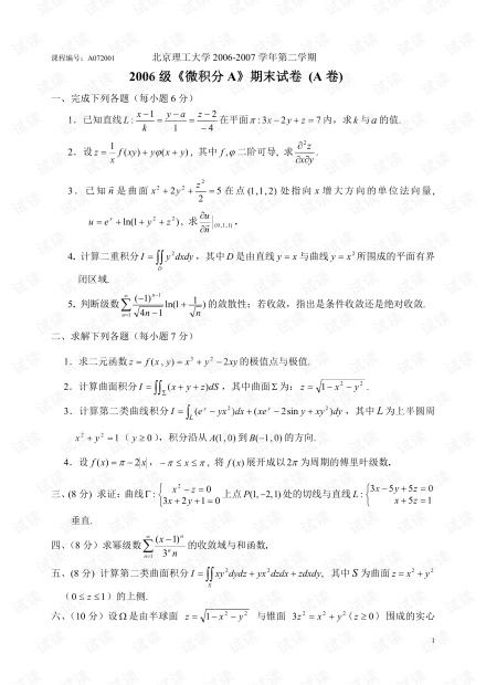 北京理工大学《微积分下》06-14历年期末考试试卷(含答案).pdf
