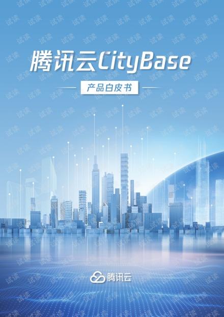 腾讯云CityBase产品白皮书.pdf