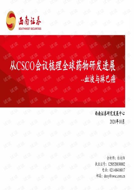 血液与淋巴癌药物研发进展报告:CSCO会议梳理