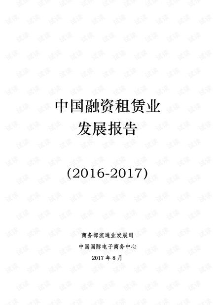 商务部报告:2016-2017中国融资租赁业发展报告