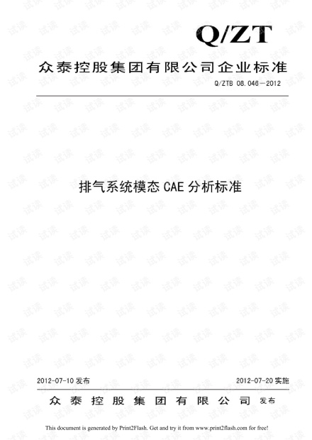 QZTB 08.046-2012排气系统模态CAE分析标准.pdf