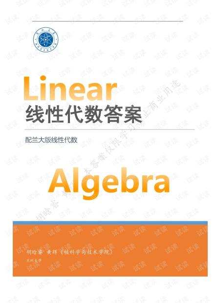 兰大版线性代数答案.pdf