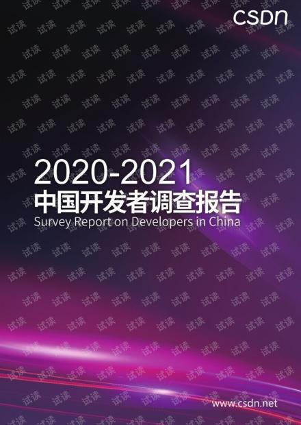 《2020-2021中国开发者调查报告》