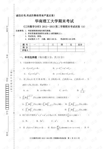 华南理工大学《工科数学分析》12-18年期末复习资料(含答案).pdf