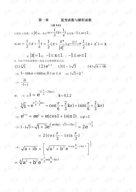 数学物理方法第三版 答案