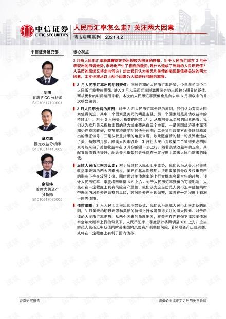 债市启明系列:人民币汇率怎么走?关注两大因素.pdf