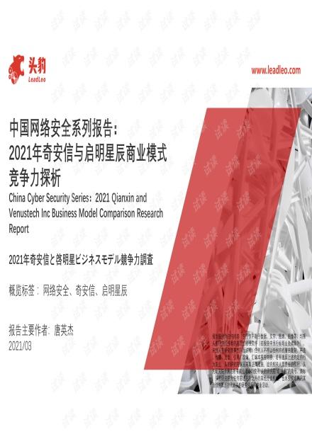 2021年奇安信与启明星辰商业模式竞争力探析.pdf