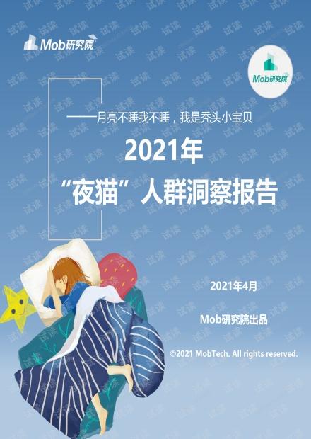 """2021年中国""""夜猫""""人群洞察.pdf"""