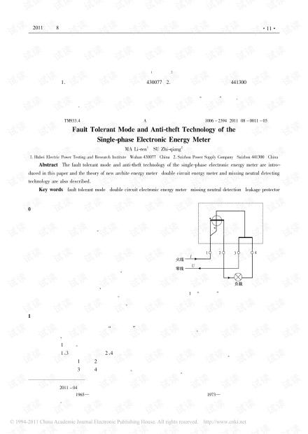 单相电子式电能表窃电方式及对策.pdf