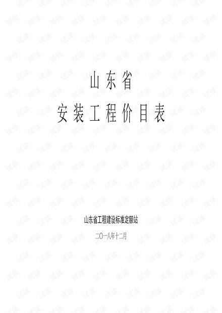 02-山东省安装工程价目表(2018.12).pdf