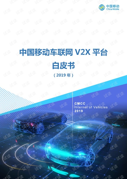 中国移动车联网V2X平台白皮书.pdf