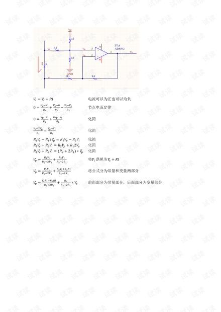 带偏置差分运算参数计算过程.pdf