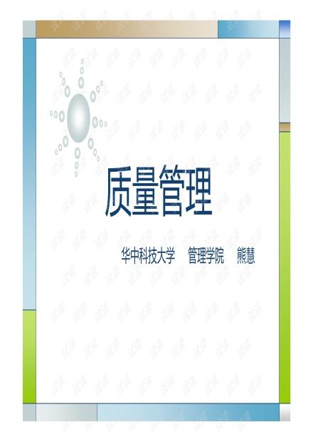 质量管理-可靠性.pdf