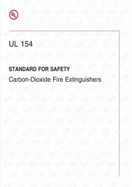 UL 154:2019 Carbon-Dioxide Fire Extinguishers(二氧化碳灭火器)- 完整英文版(44页)