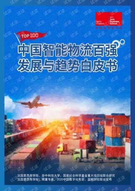 中国智慧物流百强发展与趋势白皮书2021    .pdf