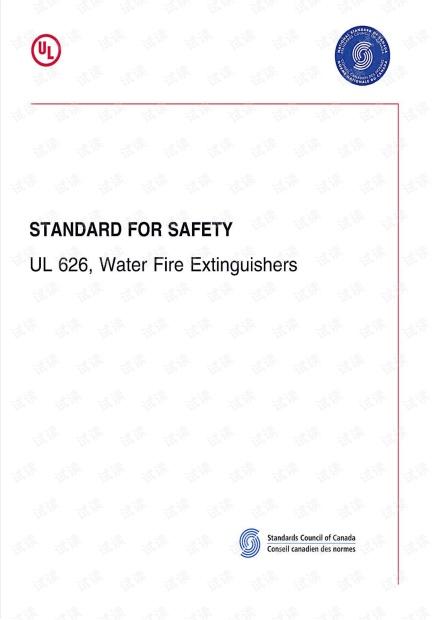 UL 626:2018 Water Fire Extinguishers(水灭火器)-完整英文版(52页)