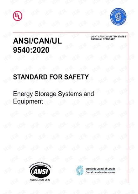 UL 9540:2020 Energy Storage Systems and Equipment(储能系统和设备)-完整英文版(71页)