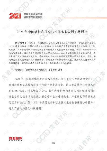 2021年中国软件和信息技术服务业发展趋势.pdf