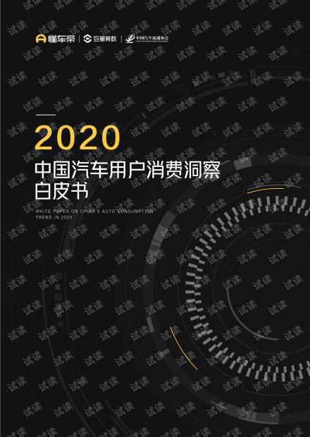 2020中国汽车用户消费洞察白皮书.pdf
