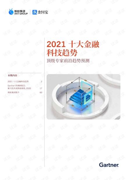2021十大金融科技趋势_蚂蚁&Gartner.pdf