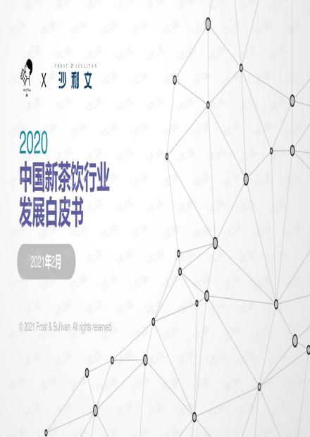 2020中国新茶饮行业发展白皮书-沙利文&喜茶.pdf