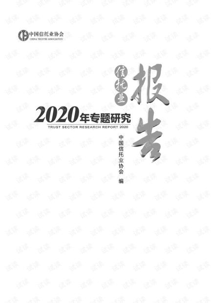 2020年信托业专题研究报告-信托协会.pdf