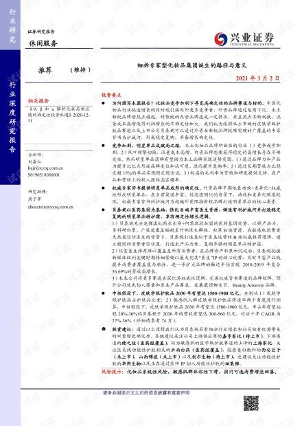 细拆专家型化妆品集团诞生的路径与意义.pdf