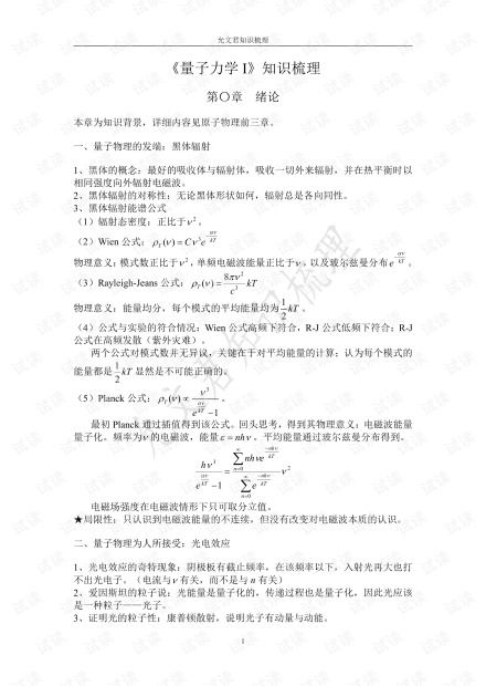 《量子力学I》知识梳理.pdf