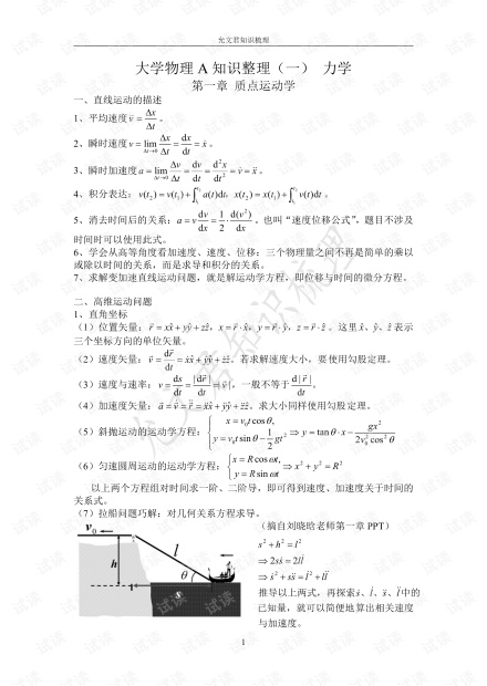 大学物理A知识整理(1)力学.pdf