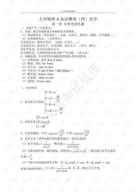 大学物理A知识整理(4)光学.pdf