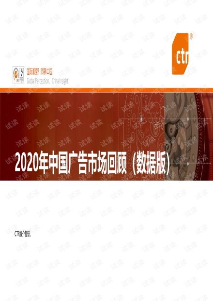 2020年中国广告市场回顾-CTR.pdf