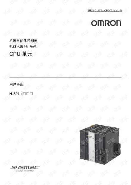 NJ501用户手册.pdf