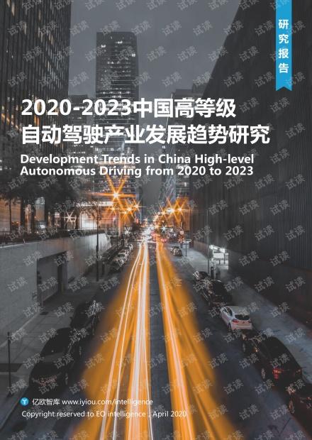 2020-2023中国高等级自动驾驶产业发展趋势研究.pdf