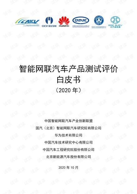 《CAICV智能网联汽车产品测试评价白皮书》(2020年).pdf