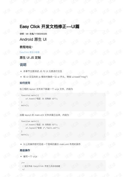 Easy_Click_开发文档修正--UI篇.pdf
