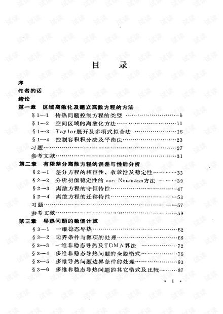 陶文铨老师的数值传热学