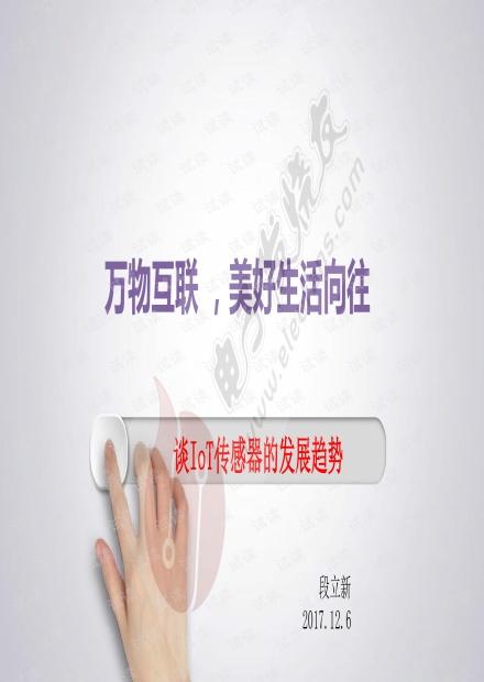云传智联-IoT传感器发展趋势.pdf