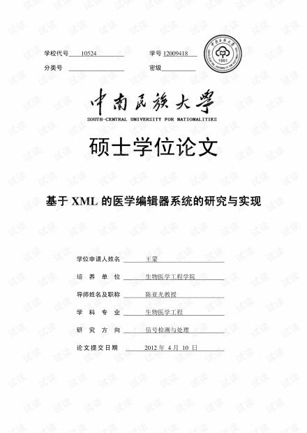 基于XML的医学编辑器系统研究与实现.pdf