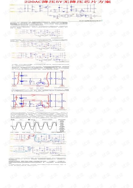 220AC降压5V无降压芯片方案.pdf