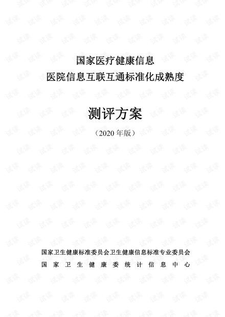 互联互通2020测评方案.pdf