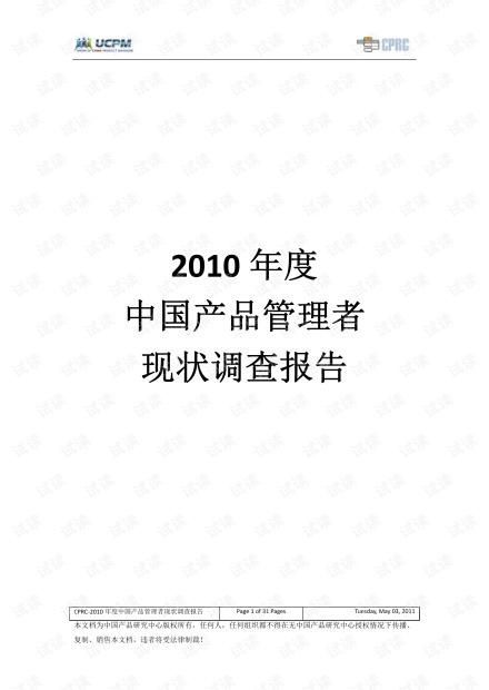 2010年度中国产品管理者现状调查.pdf