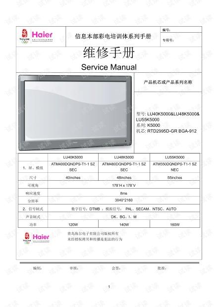 海尔LU40K5000液晶彩电图纸.pdf