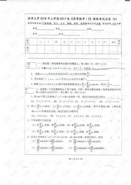 期末高数试卷.pdf