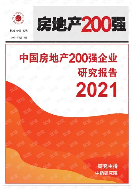 2021中国房地产200强企业研究报告.pdf