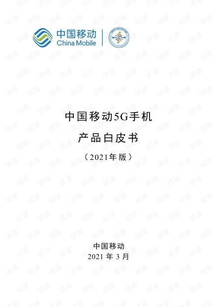 2021中国移动5G手机产品白皮书.pdf