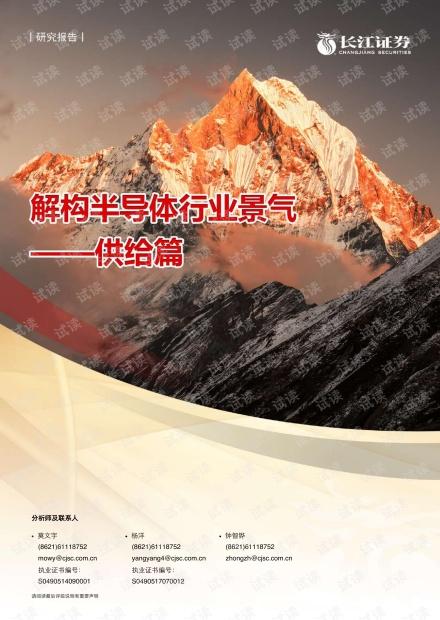 【电子】长江证券-电子设备、仪器和元件行业:解构半导体行业景气~供给篇-20210411-34页.pdf